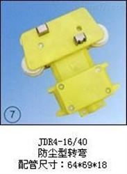 JDR4-16/40(防尘型转弯)集电器价格