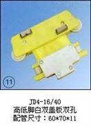 JD4-16/40(高低脚白双盖板双孔)集电器生产厂家