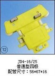 JD4-16/25(普通型四极)集电器