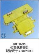 JD4-16/25(60高低脚四极)集电器供应