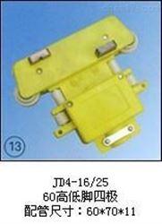 JD4-16/25(60高低脚四极)集电器厂家直销