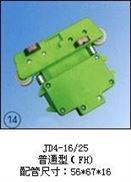 JD4-16/25新型(普通型(FH))集电器