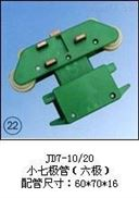 JD7-10/20(小七极管(六极))集电器厂家推荐