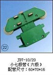 JD7-10/20(小七极管(六极))集电器型号