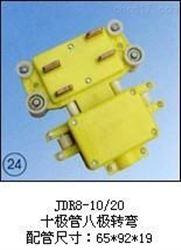 JDR8-10/20(十极管八极转弯)集电器厂家直销