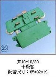 JD4-35/150(普通双电刷)集电器厂家