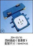 JD4-20/30(四线插座(普通管))集电器厂家推荐