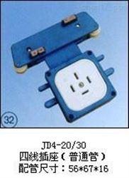 JD4-20/30(四线插座(普通管))集电器型号