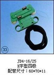 JD4-16/25(K字型四极)集电器厂家直销