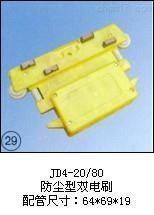JD4-20/80(防尘型双电刷)集电器上海徐吉制造