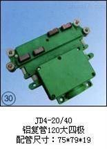 JD4-20/40(铝复管120大四极)集电器*