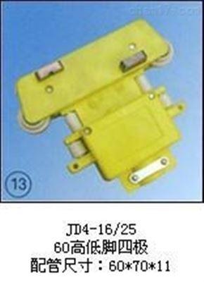 JD4-16/25供应(60高低脚四极)集电器