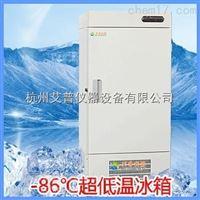 DW-86L938-86℃超低溫冰箱低溫冰箱低溫保存箱容積938L