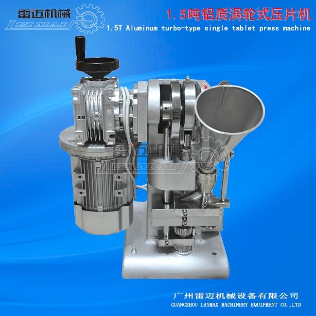 铝制小型压片机-变频式涡轮单冲压片机