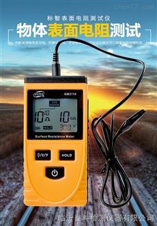 山东青岛标智GM3110数显防静电电阻表高精度表面电阻测试仪防静电测试仪