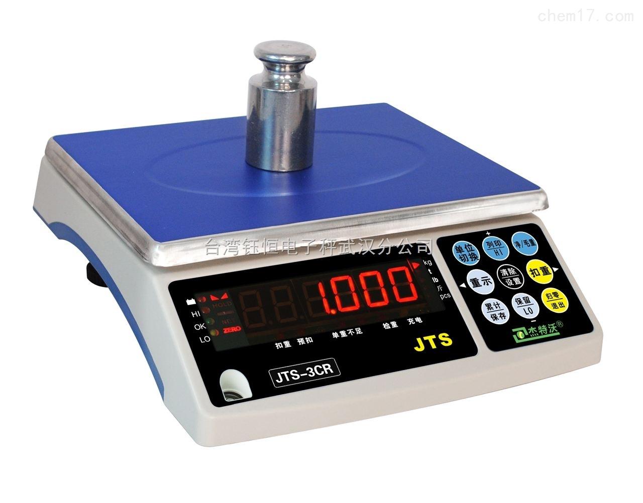 JTS-CR电子计重桌秤