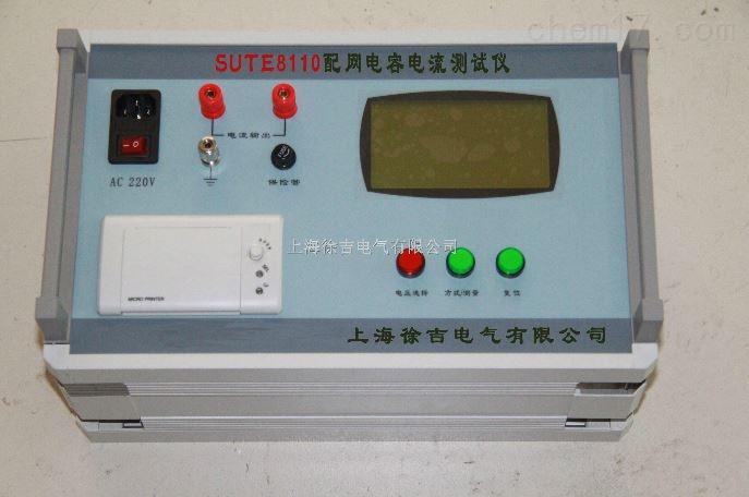 本目录是上海徐吉电气有限公司为您精心选购的: ST-2000电容电流测试仪 技术指标 适用范围:6kV~35kV系统 测量范围:0~500A;0~250μF 测量精度:±5%(电容电流在10A~500A时) ±1A(电容电流<10A时) 供电电源:AC220V±10% 电源频率:50Hz±1% 环境温度:0~45 相对湿度:≤90%  功能特点 适用范围:6kV~35kV系统 测量范围:0~500A;0~250μF 测量精度:&pl