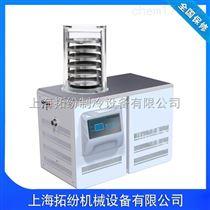 实验室冻干机  维生素冷冻干燥机