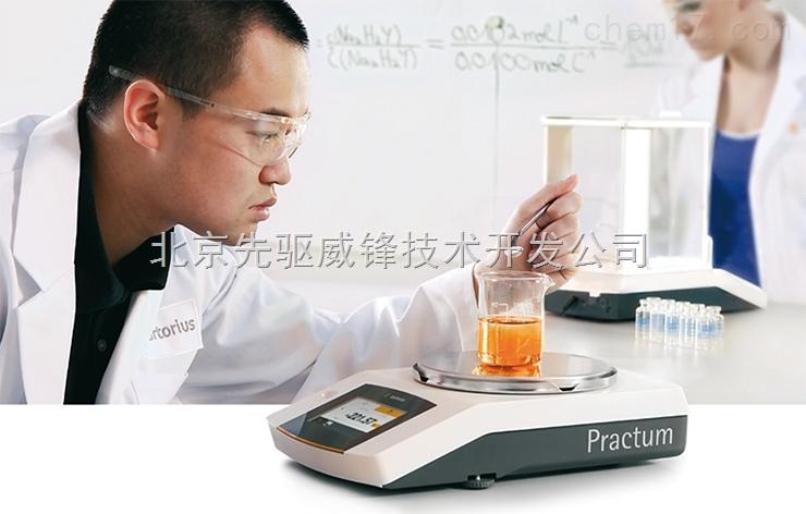 賽多利斯Practum賽多利斯Practum電子天平分析天平