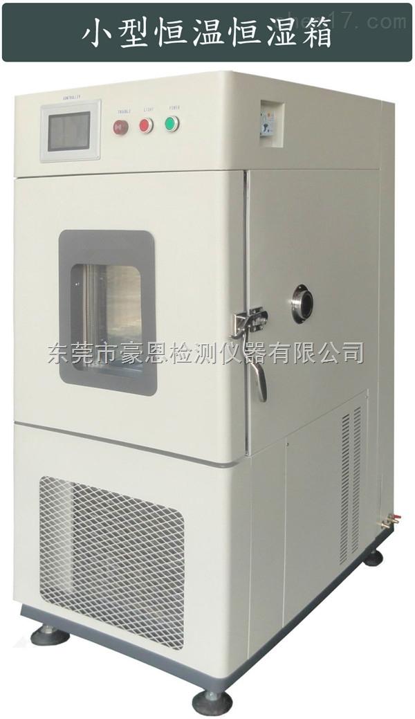 小型高低温试验箱专卖
