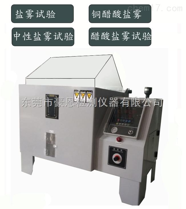 中性酸性盐雾耐腐蚀试验机