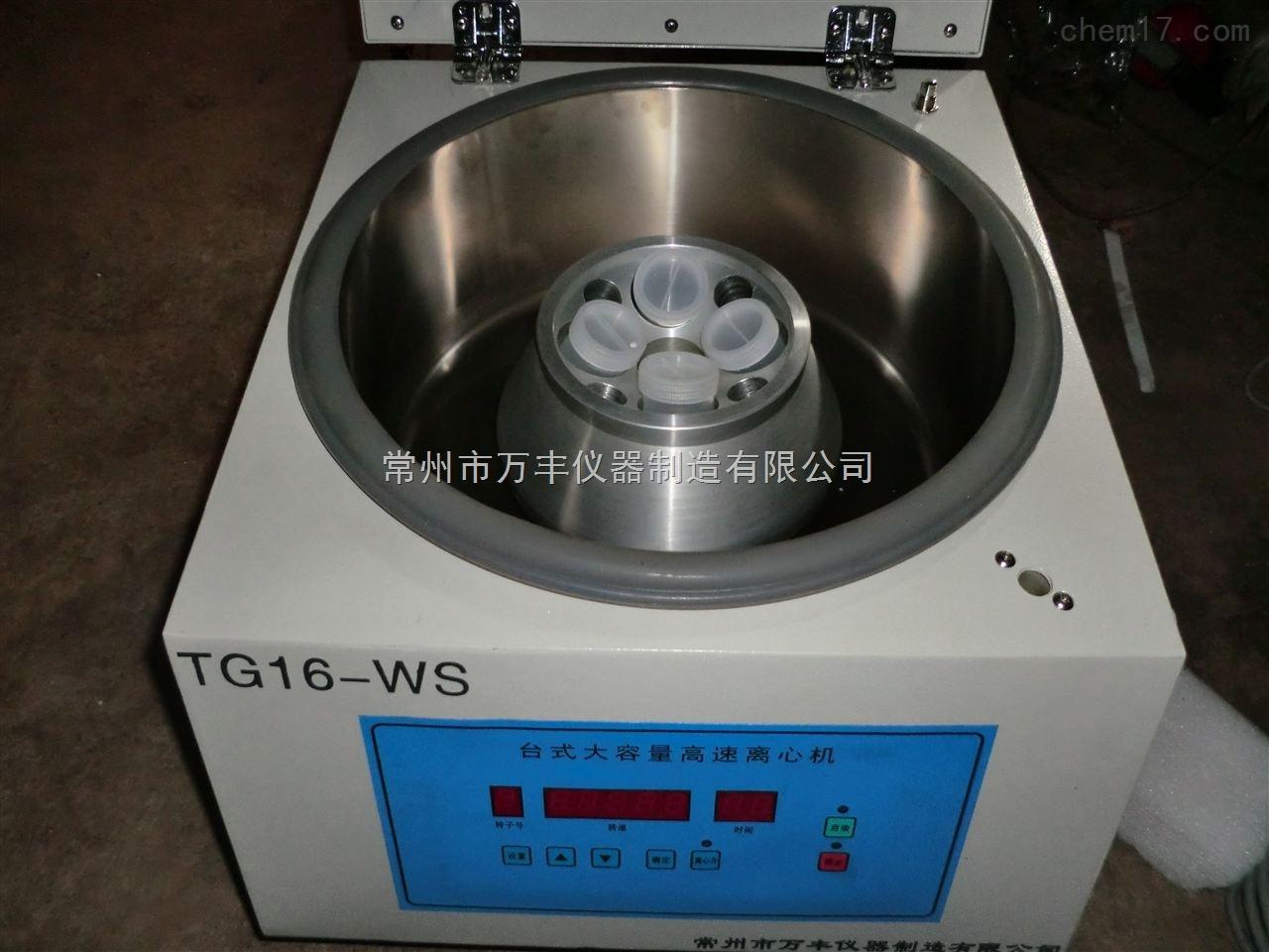 TG16-WS台式16000转 大型大容量高速离心机