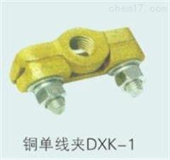 铜单线夹DXT-1厂家推荐