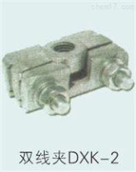 双线夹DXK-2厂家直销