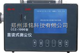 CCZ1000河北直讀式粉塵濃度測定儀,直讀測塵儀