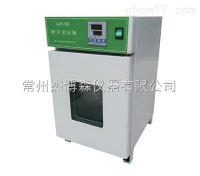 LH-80种子老化试验箱