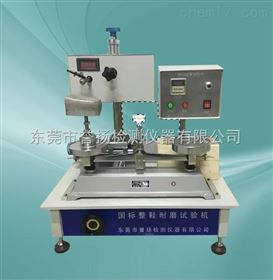 GB3903.2耐磨试验机