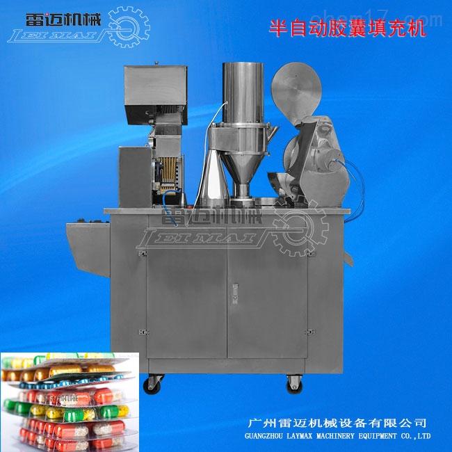 广州半自动胶囊填充机,半自动胶囊填充机