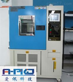 AP-GD高低温度试验箱
