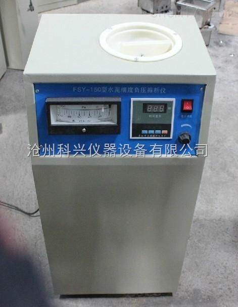 混凝土搅拌站仪器—水泥细度负压筛析仪