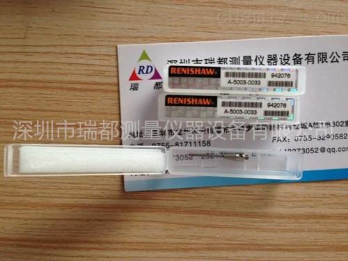 英国正品RENISHAW雷尼绍M2红宝石球碳化钨测杆A-5003-0033