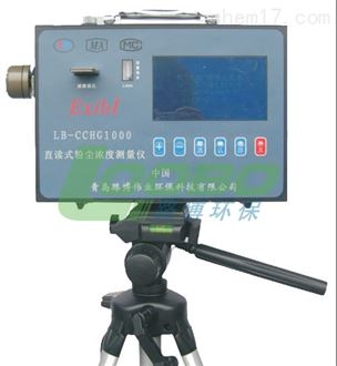 LB-CCHG1000*LB-CCHG1000 直读式粉尘浓度测量仪
