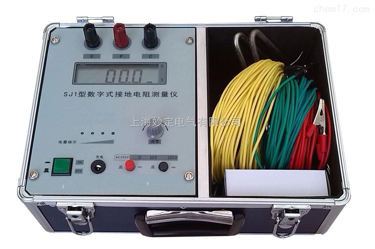 数字接地电阻测量仪sj1-上海妙定电气有限公司