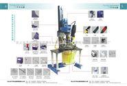 均质乳化反应器