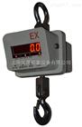 本安型电子吊钩秤,2吨吊秤,防爆电子挂磅称价格