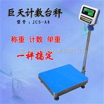 广东30公斤立杆式磅秤带三色数量报警功能