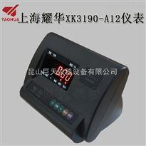 xk3190-a12exk3190-a12e上海耀华称重仪表一般是多大的量程