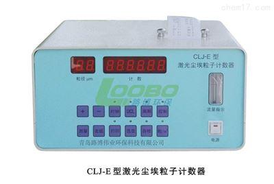 CLJ-E*CLJ-E激光尘埃粒子计数器