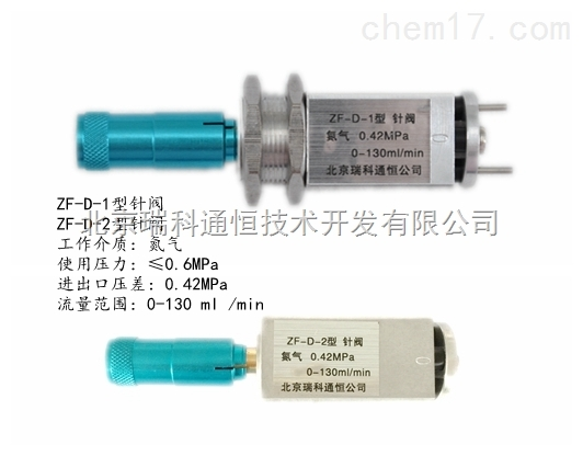 气相色谱针阀(微量调节阀)