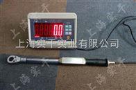 數顯扭力扳手能輸入扭值/能輸入扭值數顯扭力扳手