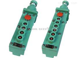 LA5817-4防爆电动葫芦按钮防爆电动方向按钮开关起重配套葫芦按钮LA5817-4