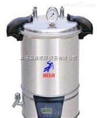 DSX-280B 手提式 不锈钢压力蒸汽灭菌器