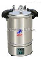 DSX-280ADSX-280A 18立升 手提式压力蒸汽灭菌器价格