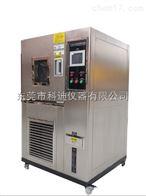 KD系列上海可程式恒温恒湿试验机科迪厂家现货销售