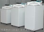 實驗室高壓蒸汽滅菌器