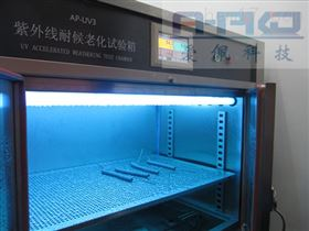 AP-UV南京紫外光老化试验箱